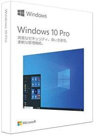 ☆ Windows 10 Pro 日本語版/May 2019 Update適用/パッケージ版 ☆