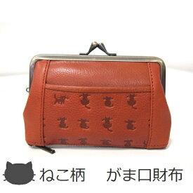 かわいい ネコ柄 日本製 レザー親子ガマ口財布 ファスナーポケットつき 新品 レンガ 牛革