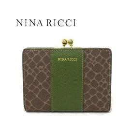 NINA RICCI ニナリッチ 財布 二つ折り がま口 レディース 新品 グリーン さいふ サイフ 口金