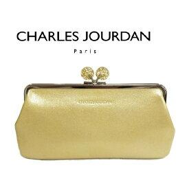 シャルル ジョルダン CHARLES JOURDAN 長財布 キャンディ口金財布 ゴールド レディース 牛革レザー かわいい がま口