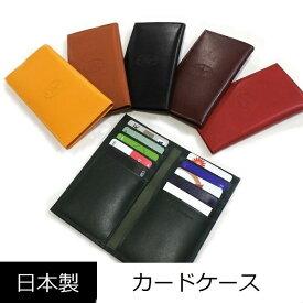 カード入れ カードケース 日本製 牛革 メンズ レディース レザー 本革 ポイント ホルダー