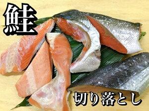 鮭 切り落とし 400g 【在庫限り】 さけ しゃけ シャケ カマ かま お試し 切れ端し 自宅用 鮭詰め合わせ お買い得 冷凍 真空パック 銀鮭 塩引き鮭 紅鮭