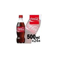 〔ケース販売〕コカ・コーラコカコーラCocaCola500ml24本入まとめ買い
