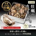 広島牡蠣老舗の味!カンカン焼き 殻付き牡蠣35個[生食可]
