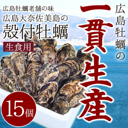 広島牡蠣老舗の味!殻付き牡蠣15個[生食用]