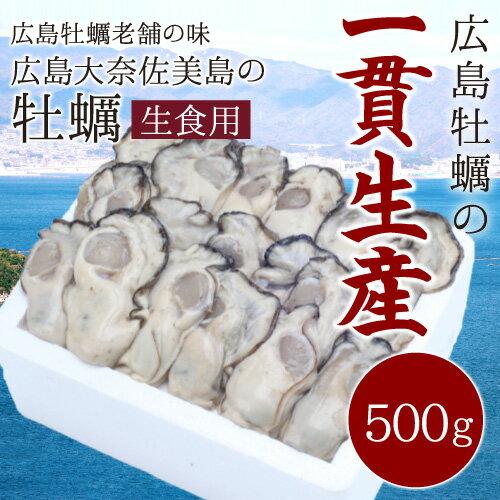 【今だけ!200円OFFクーポン発行中】 広島牡蠣老舗の味!特選むき身500g発泡箱[生食用]