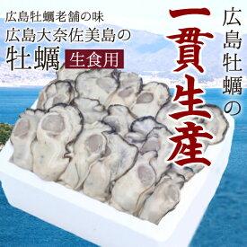 広島産 生牡蠣 老舗の味!特選 牡蠣むき身 500g発泡箱 生食OK【#元気いただきますプロジェクト】お歳暮 牡蠣 牡蠣