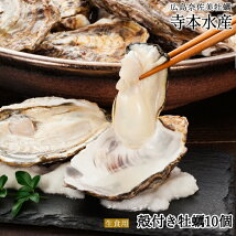 広島牡蠣老舗の味!殻付き牡蠣10個[生食用]