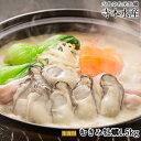 広島牡蠣老舗の味!特選むき身牡蠣1.5kg[生食用]