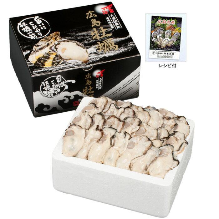 広島牡蠣老舗の味!特選むき身牡蠣500g[生食用]