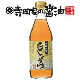 寺岡有機醸造 [化学調味料 無添加]白しょうゆ