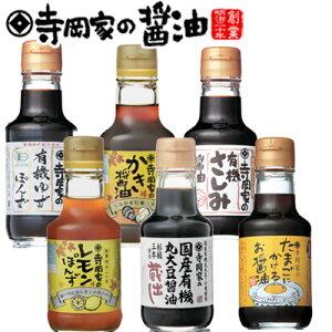 【送料無料】寺岡家自慢のおためし調味料6本セットRA