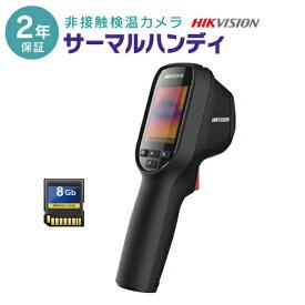 サーモカメラ サーマルカメラ コロナ対策 非接触 体温計測 カメラ 感染症一次対策 ハンディタイプ HIKVISION製 DS-2TP31B-3AUF 日本語マニュアル 8GBマイクロSD付き