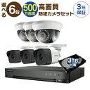 防犯カメラセット 防犯カメラ 6台 屋外用 屋内用 から選択 監視カメラセット 8ch 監視カメラ ハードディスクレコーダ…