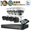 防犯カメラセット 防犯カメラ 8台 屋外用 屋内用 から選択 監視カメラセット 8ch 監視カメラ ハードディスクレコーダ…