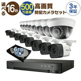 防犯カメラ 監視カメラ 16台 屋外用 屋内用 から選択 防犯カメラセット 監視カメラセット 16ch ハードディスクレコーダー/HDD6TB付属 HD-TVI FIXレンズ 赤外線付き バレット型 ドーム型 カメラ 遠隔監視可