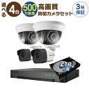 防犯カメラ 監視カメラ 4台 屋外用 屋内用 から選択 防犯カメラセット 監視カメラセット 4ch ハードディスクレコーダ…