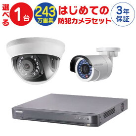 防犯カメラセット 防犯カメラ 監視カメラ 1台 屋外用 屋内用 から選択 監視カメラセット 4ch ハードディスクレコーダー/HDD別売 HD-TVI FIXレンズ 赤外線付き バレット型 ドーム型 カメラ 遠隔監視可