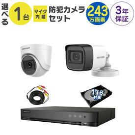 防犯カメラ 監視カメラ 1台 屋外用 屋内用 から選択 防犯カメラセット 監視カメラセット 4ch ハードディスクレコーダー/HDD1TB付属 HD-TVI FIXレンズ 赤外線付き バレット型 ドーム型 カメラ 遠隔監視可