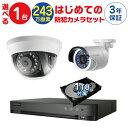 防犯カメラ 監視カメラ 1台 屋外用 屋内用 から選択 防犯カメラセット 監視カメラセット 4ch ハードディスクレコーダ…