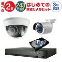 防犯カメラ 監視カメラ 2台 屋外用 屋内用 から選択 防犯カメラセット 監視カメラセット 4ch ハードディスクレコーダ…