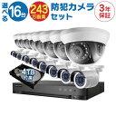 防犯カメラ 監視カメラ 16台 屋外用 屋内用 から選択 防犯カメラセット 監視カメラセット 16ch ハードディスクレコー…