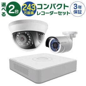 防犯カメラ 監視カメラ 2台 屋外用 屋内用 から選択 防犯カメラセット 監視カメラセット 4ch コンパクト ハードディスクレコーダー/HDD別売 HD-TVI FIXレンズ 赤外線付き バレット型 ドーム型 カメラ 遠隔監視可