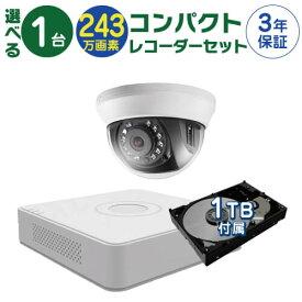 (アウトレット) 屋内用 防犯カメラ 1台 4ch コンパクト ハードディスクレコーダー/HDD1TB付属 防犯カメラセット 監視カメラセット HD-TVI FIXレンズ 赤外線付き ドーム型 カメラ 遠隔監視可
