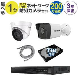 マイク付き 防犯カメラ 監視カメラ 1台 屋外用 屋内用 から選択 防犯カメラセット 監視カメラセット 4ch POE内蔵 ネットワーク 録画機 /HDD1TB付属 FIXレンズ 赤外線付き バレット型 ドーム型 ネットワークカメラ IPカメラ 遠隔監視可