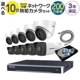 マイク付き 防犯カメラ 監視カメラ 10台 屋外用 屋内用 から選択 防犯カメラセット 監視カメラセット 16ch POE内蔵 ネットワーク 録画機 /HDD3TB付属 FIXレンズ 赤外線付き バレット型 ドーム型 ネットワークカメラ IPカメラ 遠隔監視可