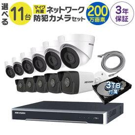 マイク付き 防犯カメラ 監視カメラ 11台 屋外用 屋内用 から選択 防犯カメラセット 監視カメラセット 16ch POE内蔵 ネットワーク 録画機 /HDD3TB付属 FIXレンズ 赤外線付き バレット型 ドーム型 ネットワークカメラ IPカメラ 遠隔監視可