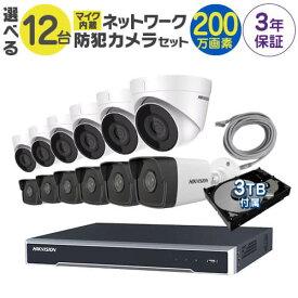 マイク付き 防犯カメラ 監視カメラ 12台 屋外用 屋内用 から選択 防犯カメラセット 監視カメラセット 16ch POE内蔵 ネットワーク 録画機 /HDD3TB付属 FIXレンズ 赤外線付き バレット型 ドーム型 ネットワークカメラ IPカメラ 遠隔監視可