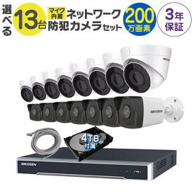 マイク付き 防犯カメラ 監視カメラ 13台 屋外用 屋内用 から選択 防犯カメラセット 監視カメラセット 16ch POE内蔵 ネットワーク 録画機 /HDD4TB付属 FIXレンズ 赤外線付き バレット型 ドーム型 ネットワークカメラ IPカメラ 遠隔監視可