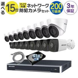 マイク付き 防犯カメラ 監視カメラ 15台 屋外用 屋内用 から選択 防犯カメラセット 監視カメラセット 16ch POE内蔵 ネットワーク 録画機 /HDD4TB付属 FIXレンズ 赤外線付き バレット型 ドーム型 ネットワークカメラ IPカメラ 遠隔監視可