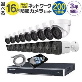 マイク付き 防犯カメラ 監視カメラ 16台 屋外用 屋内用 から選択 防犯カメラセット 監視カメラセット 16ch POE内蔵 ネットワーク 録画機 /HDD4TB付属 FIXレンズ 赤外線付き バレット型 ドーム型 ネットワークカメラ IPカメラ 遠隔監視可