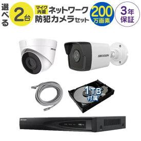 マイク付き 防犯カメラ 監視カメラ 2台 屋外用 屋内用 から選択 防犯カメラセット 監視カメラセット 4ch POE内蔵 ネットワーク 録画機 /HDD1TB付属 FIXレンズ 赤外線付き バレット型 ドーム型 ネットワークカメラ IPカメラ 遠隔監視可