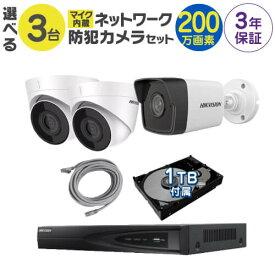 マイク付き 防犯カメラ 監視カメラ 3台 屋外用 屋内用 から選択 防犯カメラセット 監視カメラセット 4ch POE内蔵 ネットワーク 録画機 /HDD1TB付属 FIXレンズ 赤外線付き バレット型 ドーム型 ネットワークカメラ IPカメラ 遠隔監視可