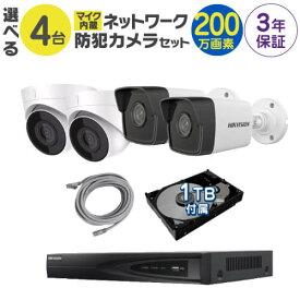 マイク付き 防犯カメラ 監視カメラ 4台 屋外用 屋内用 から選択 防犯カメラセット 監視カメラセット 4ch POE内蔵 ネットワーク 録画機 /HDD1TB付属 FIXレンズ 赤外線付き バレット型 ドーム型 ネットワークカメラ IPカメラ 遠隔監視可
