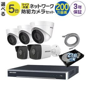 マイク付き 防犯カメラ 監視カメラ 5台 屋外用 屋内用 から選択 防犯カメラセット 監視カメラセット 8ch POE内蔵 ネットワーク 録画機 /HDD2TB付属 FIXレンズ 赤外線付き バレット型 ドーム型 ネットワークカメラ IPカメラ 遠隔監視可