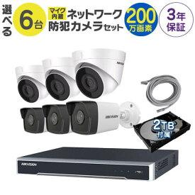 マイク付き 防犯カメラ 監視カメラ 6台 屋外用 屋内用 から選択 防犯カメラセット 監視カメラセット 8ch POE内蔵 ネットワーク 録画機 /HDD2TB付属 FIXレンズ 赤外線付き バレット型 ドーム型 ネットワークカメラ IPカメラ 遠隔監視可