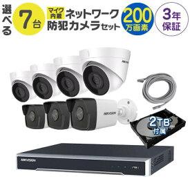 マイク付き 防犯カメラ 監視カメラ 7台 屋外用 屋内用 から選択 防犯カメラセット 監視カメラセット 8ch POE内蔵 ネットワーク 録画機 /HDD2TB付属 FIXレンズ 赤外線付き バレット型 ドーム型 ネットワークカメラ IPカメラ 遠隔監視可