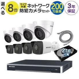 マイク付き 防犯カメラ 監視カメラ 8台 屋外用 屋内用 から選択 防犯カメラセット 監視カメラセット 8ch POE内蔵 ネットワーク 録画機 /HDD2TB付属 FIXレンズ 赤外線付き バレット型 ドーム型 ネットワークカメラ IPカメラ 遠隔監視可