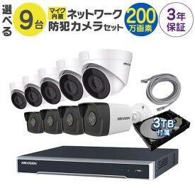 マイク付き 防犯カメラ 監視カメラ 9台 屋外用 屋内用 から選択 防犯カメラセット 監視カメラセット 16ch POE内蔵 ネットワーク 録画機 /HDD3TB付属 FIXレンズ 赤外線付き バレット型 ドーム型 ネットワークカメラ IPカメラ 遠隔監視可