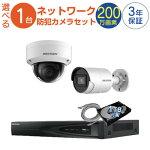 ネットワーク防犯カメラセット屋外屋内用固定カメラ1台選択+4chPOE内蔵ネットワークレコーダーHDD1TB付き