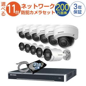 防犯カメラ 監視カメラ 11台 屋外用 屋内用 から選択 防犯カメラセット 監視カメラセット 16ch POE内蔵 ネットワーク 録画機 /HDD3TB付属 FIXレンズ 赤外線付き バレット型 ドーム型 ネットワーク