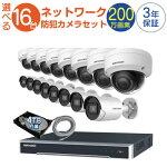 防犯カメラ監視カメラ16台屋外用屋内用から選択防犯カメラセット監視カメラセット16chPOE内蔵ネットワーク録画機/HDD4TB付属FIXレンズ赤外線付きバレット型ドーム型ネットワークカメラIPカメラ遠隔監視可