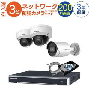 防犯カメラ 監視カメラ 3台 屋外用 屋内用 から選択 防犯カメラセット 監視カメラセット 8ch POE内蔵 ネットワーク 録画機 /HDD1TB付属 FIXレンズ 赤外線付き バレット型 ドーム型 ネットワークカ