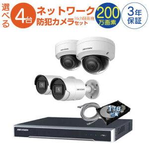 防犯カメラ 監視カメラ 4台 屋外用 屋内用 から選択 防犯カメラセット 監視カメラセット 16ch POE内蔵 ネットワーク 録画機 /HDD1TB付属 FIXレンズ 赤外線付き バレット型 ドーム型 ネットワーク
