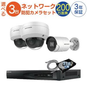防犯カメラ 監視カメラ 3台 屋外用 屋内用 から選択 防犯カメラセット 監視カメラセット 4ch POE内蔵 ネットワーク 録画機 /HDD1TB付属 FIXレンズ 赤外線付き バレット型 ドーム型 ネットワークカ