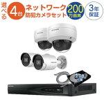 ネットワーク防犯カメラセット屋外屋内用固定カメラ4台選択+4chPOE内蔵ネットワークレコーダーHDD1TB付き